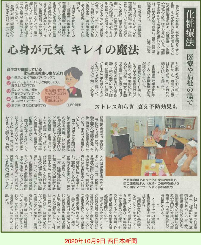 当院が西日本新聞に掲載されました。
