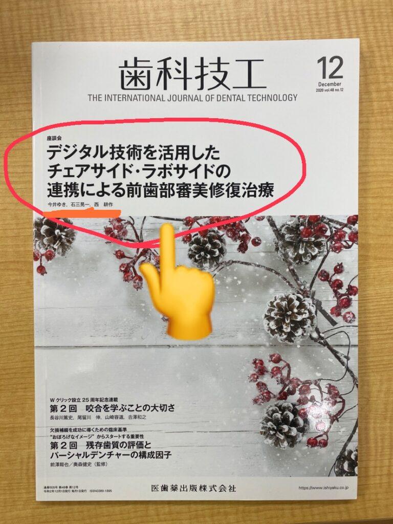 歯科技工12月号に掲載されました