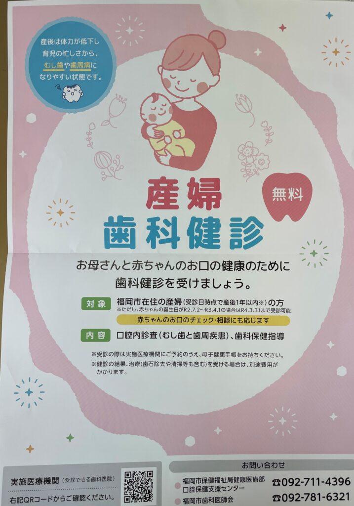 福岡市産婦歯科健診行っています